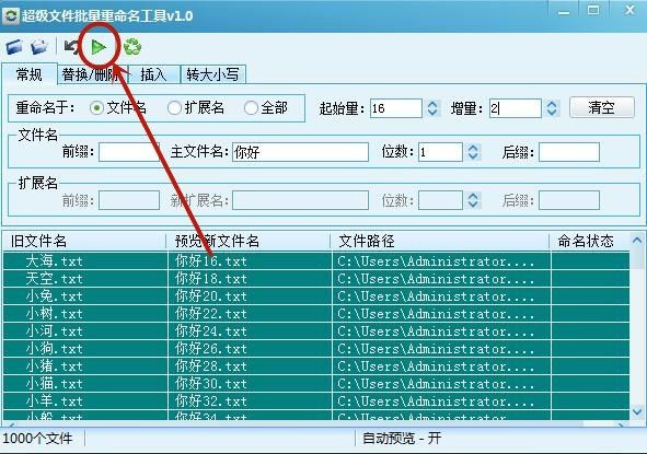 如何批量更换文件标题_批量给文件重命名-请看详细步骤