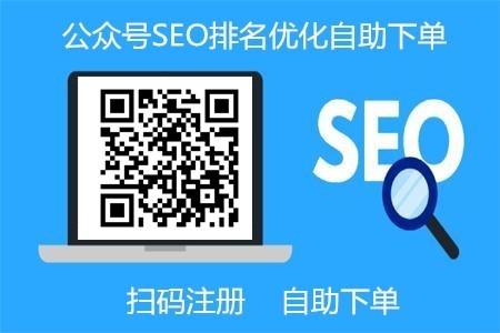 微信公众号seo排名优化自助下单